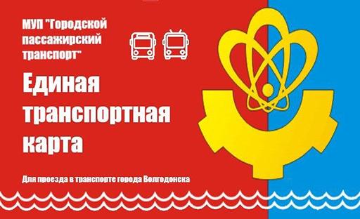 В Волгодонске стартовало голосование на лучший дизайн транспортной карты