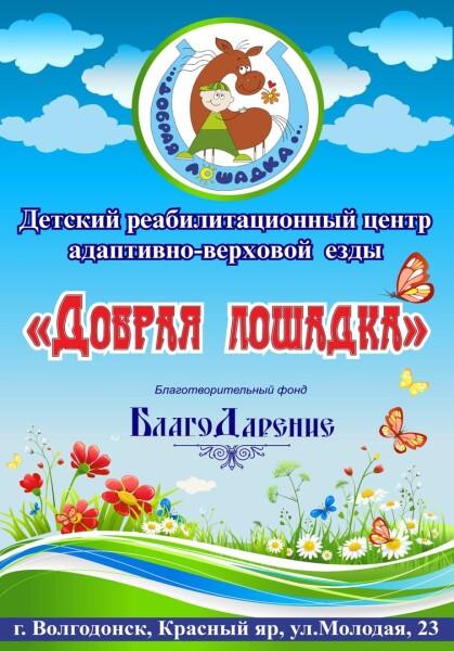 14 октября детский реабилитационный центр «Добрая лошадка» – мир здоровья и добра» подведет итоги конкурса детского рисунка «Мирный атом – глазами детей»