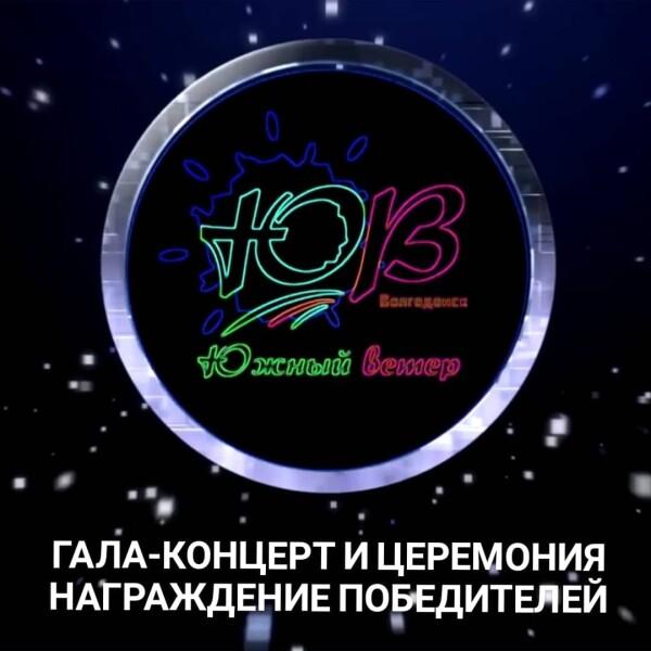 ГАЛА-КОНЦЕРТ и ЦЕРЕМОНИЯ НАГРАЖДЕНИЯ победителей фестиваля конкурса Южный Ветер Live 2020