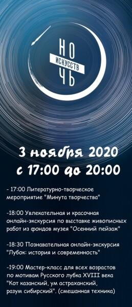 Волгодонский Художественный музей примет участие во Всероссийской акции «Ночь искусств»
