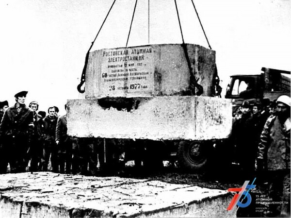 28 октября 1977 года был заложен первый фундаментный блок на строительной площадке самой южной в стране АЭС