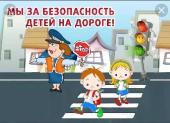 ГИБДД: проводится профилактическое мероприятие «Безопасная дорога — детям»