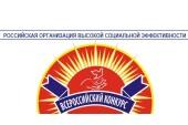 ООО «Волгодонская АЭС-Сервис» – победитель регионального этапа ежегодного всероссийского конкурса «Российская организация высокой социальной эффективности»-2020