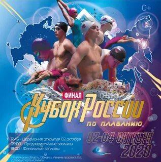Кубок России по плаванию