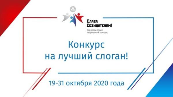 Придумай слоган Всероссийскому творческому конкурсу «Слава Созидателям!»