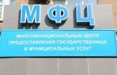 С 12 октября МФЦ Волгодонска будет принимать и выдавать документы преимущественно по предварительной записи