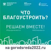 Волгодонцев приглашают принять участие в рейтинговом голосовании по отбору общественной территории для благоустройства в 2022 году