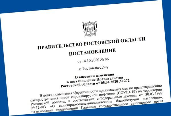 В донском регионе вводятся дополнительные ограничения из-за роста заболеваемости COVID-2019
