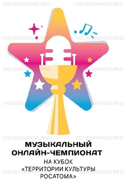 Клуб «Камертон» представит Волгодонск на первом музыкальном онлайн чемпионате