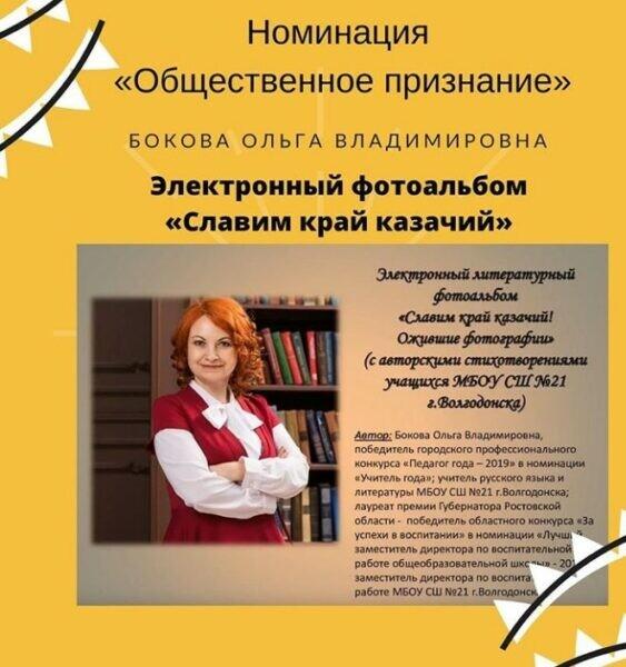 Учитель русского языка и литературы Ольга Бокова стала победителем в номинациях фестиваля «Бессмертие народа в его языке»
