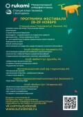 В Волгодонске пройдет Международный киберфестиваль идей и технологий Rukami