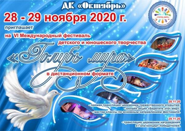 Фестиваль-конкурс детско-юношеского творчества «Голубь мира» вновь стартует в Волгодонске