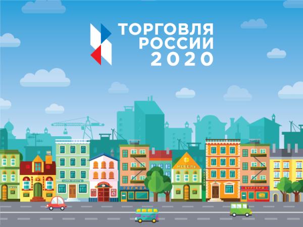 Администрация Волгодонска и торговая компания «Любимый дом» вошли в число лучших Всероссийского конкурса «Торговля России 2020»