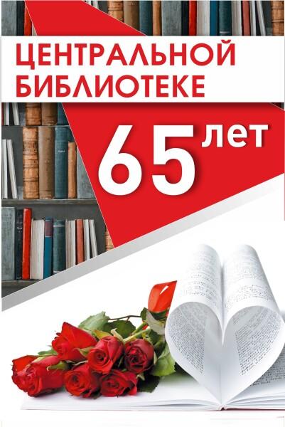 Центральной библиотеке Волгодонска — 65!