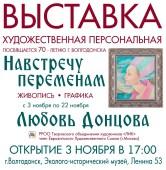 Выставка Любови Донцовой