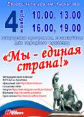В Волгодонске праздничные мероприятия в честь Дня народного единства пройдут в дистанционном формате