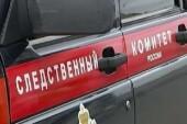 Следователи возбудили уголовное дело в отношении главы администрации г. Волгодонска по подозрению в подстрекательстве к совершению должностного преступления