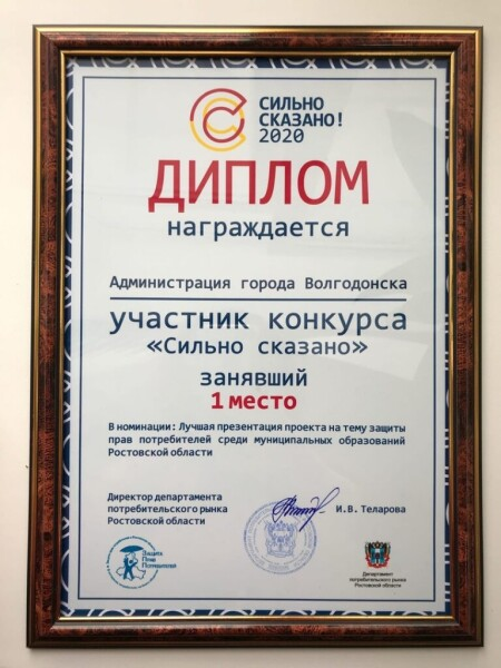 Специалисты администрации Волгодонска победили в профессиональном рейтинговом конкурсе «Сильно сказано!» в сфере защиты прав потребителей