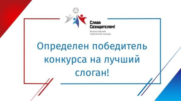 Всероссийский творческий конкурс «Слава Созидателям!»: слоган определен!