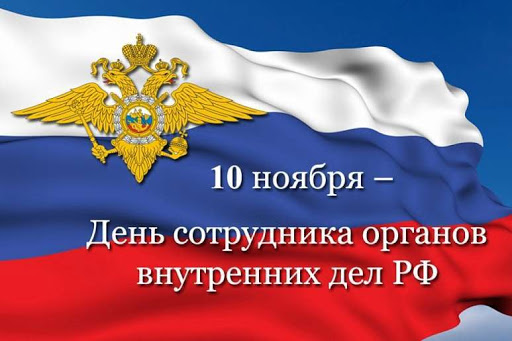 Сегодня страна отмечает День сотрудника органов внутренних дел РФ