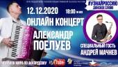 Узнай Россию: волонтёры приглашают на праздничный онлайн — концерт, посвящённый юбилеям Чехова и Шолохова