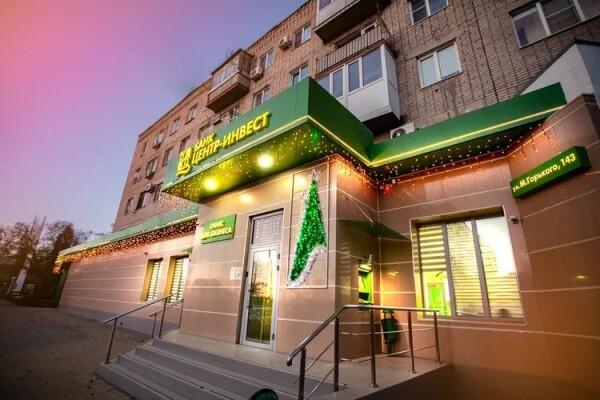 20 лет назад в Волгодонске открылся офис банка «Центр-инвест»