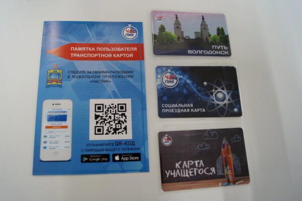 В Волгодонске ввели Единую транспортную карту под названием «Путь»