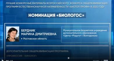 Очередная победа  преподавателя Центра «Радуга» г.Волгодонска  МАРИНЫ ДМИТРИЕВНЫ БЕРДНИК