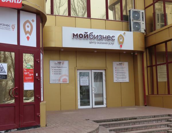 В Волгодонском центре «Мой бизнес» предоставляют бесплатную консультацию по выбору системы налогообложения и по составлению уведомления для налоговой службы