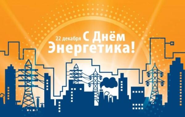 Виктор Мельников поздравил с профессиональным праздником энергетиков Волгодонска