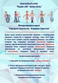 Волгодонцев приглашают принять участие в акции «Народное творчество – народное единство»