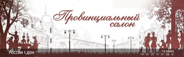 «Провинциальный салон — Культурная жизнь Волгодонска»