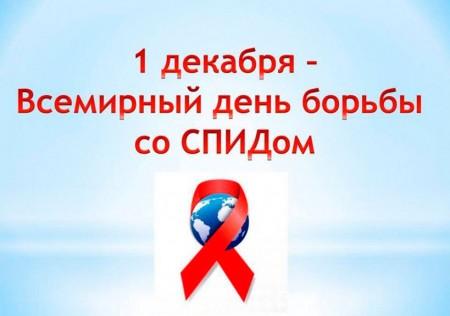 В Волгодонске за этот год зафиксировано 37 новых случаев ВИЧ-инфекции