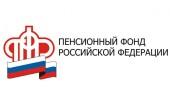 Обзор вопросов, поступивших в ОПФР по Ростовской области в октябре 2020 года