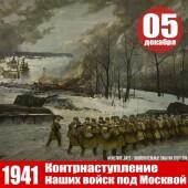5 декабря — День воинской славы России