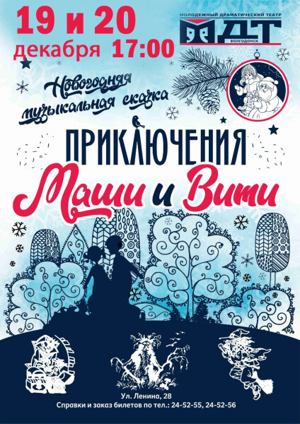 Новогодняя музыкальная сказка «Приключения Маши и Вити»