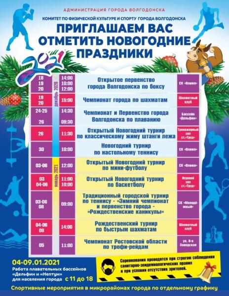 Волгодонск спортивный: афиша мероприятий в новогодние праздники
