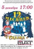 Волгодонский молодежный драматический театр — афиша на декабрь