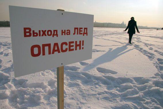 ГИМС ГУ МЧС России по Ростовской области: безопасным считается лед, толщиной более 10 см