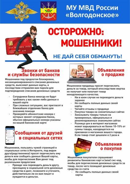 В Ростовской области женщина отдала мошенникам 200 тысяч рублей