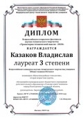 Учащийся СЮТ стал двукратным призером Всероссийского конкурса «Юные техники XXI века»