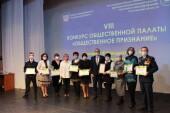 Девять проектов общественников Волгодонска стали победителями VIII конкурса «Общественное признание»