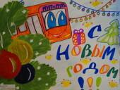 Для новогоднего настроения: детские рисунки украсят автобусы и троллейбусы МУП «ГПТ»