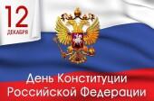 Глава администрации Виктор Мельников поздравил горожан с Днем Конституции Российской Федерации