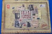 Волгодонские библиотеки получили в подарок от атомщиков «Письма Победы атомных городов»