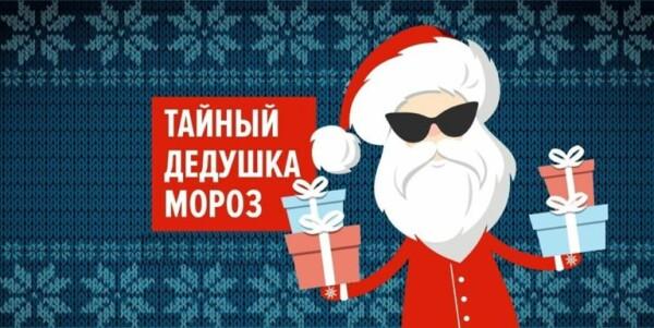 Стартовала всероссийская акция «Тайный Дед Мороз»