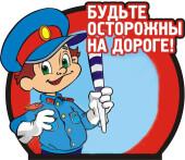 ГИБДД: стартует профилактическое мероприятие «Зимняя безопасная дорога»