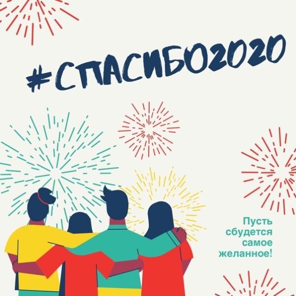 Отдел по молодежной политике предлагает волгодонцам поддержать челледж #Спасибо2020
