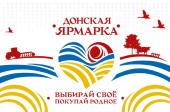 В Волгодонске пройдет новогодняя ярмарка выходного дня