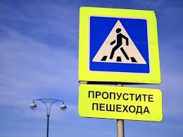 ГИБДД: профилактическое мероприятие «Водитель, пропусти пешехода»